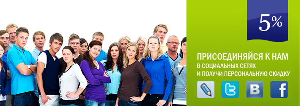 Скидка 5% если Вы состоите в наших группах в социальных сетях и сервисах!
